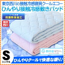 / Kool / is cool in pat / summer with pad / with +2,013 Tokyo Nishikawa ICE PLUS ice cooling mat chilly contact feeling of cold caution money pad single, 100 X 205cm/ which I only touch it, and are chilly of the equal floor for that pad out last and ice