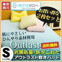 Outlast kneeling pad Nishikawa / East West Nanjing River temperature adjustment material 'outlast' use knit kneeling pad sheet single ( 100 x 205 cm ) either summer or winter on energy saving measures! outlast contact thermal sensation / SEK antibacteria