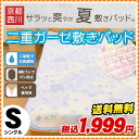 With 4 pad corner rubber with two folds of Kyoto Nishikawa print gauze sweat cloths floor (a single:) The approximately 100*205cm) surface: 100-percent-cotton mail order Rakuten
