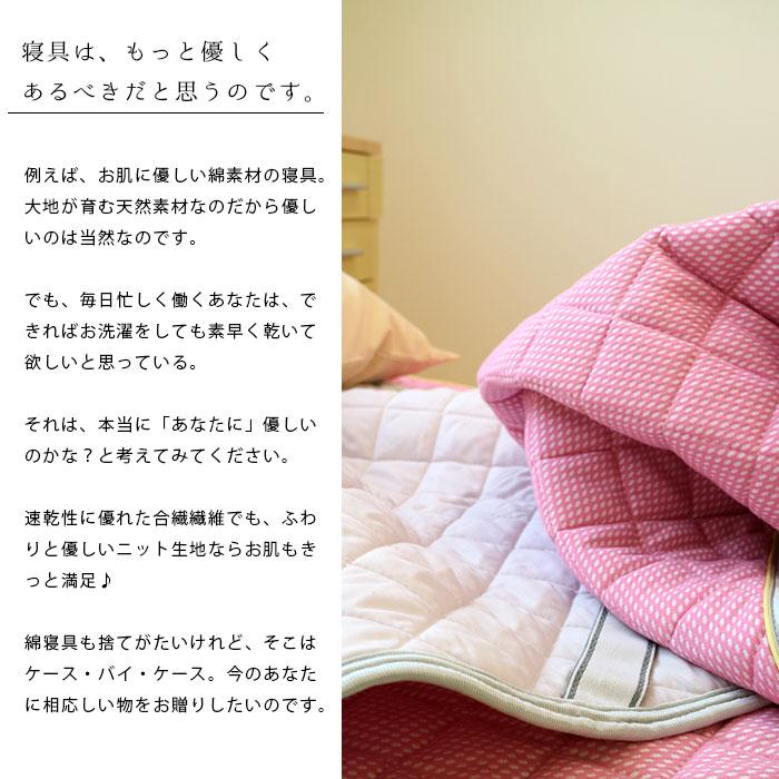 忙しいあなたに優しい寝具