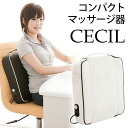 Massagers / hand buff sense authentic sect massage Kuroshio compact massage unit CECIL (Cecil)