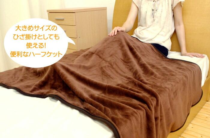 大きめひざ掛けにも使えるハーフケット毛布