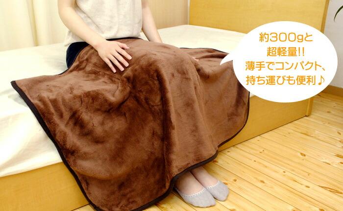 超軽量約300g、持ち運びにも便利な膝掛け毛布