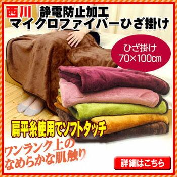 ひざ掛け毛布70×100cm