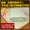 Wool futon / wool mattress / mattress / single domestic antibacterial deodorization tick わた 使用羊毛混三層式固綿敷-proof comes; futon / mattress single long (100*210cm) fs3gm