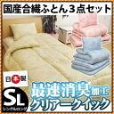 Fastest deodorant 'clear quick SEK antibacterial deodorant domestic synthetic fiber loveseat mattress & pillow 3 points set pair fabric of single long