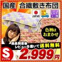 Mattress / mattress thickness approximately 10cm 日本製清潔合繊固綿入 り mattress single 100*200cm