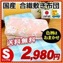 Mattress mattress futon mattresses thickness approx. 9.5 cm made in Japan clean synthetic solid padded mattress shikibutonn single 100 × 200 cm