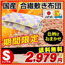 Mattress mattress futon mattresses thickness approx. 9.5 cm made in Japan clean synthetic solid padded mattress shikibutonn single 100 × 200 cm
