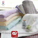 Lightness of the towel / surprise on the Imabari towel / cloud! towel (60*120cm:) which breaks off domestic white cloud HACOON bath towel towel ) which there is no box in