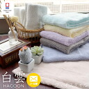 Light of Imabari towel / clouds on towels and surprise! Baiyun HACOON face towel from Imabari domestic (34 x 80 cm: without box) towel / face towel / da CAPO II Chair taoru /towel)