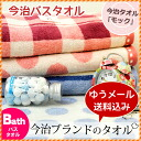"""From Imabari towel """"mock"""" 60 x 120 cm (check/stripes/dots/natural/simple / cute / domestic / made in Japan)"""