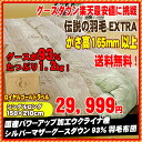 Goose Rakuten lows to challenge domestic legend feather duvet 2011EXTRA付 power-ups processing new synthetic peach skin マザーシルバーグース down new standards for 93% single long thick quilts I / duvet comforters / duvets / Mother Goose