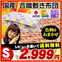 Mattress / mattress thickness approximately 10cm 日本製清潔合繊固綿入 り mattress single 100*200cm