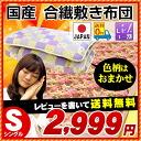 리뷰 캠페인 요/요두께 약 10 cm일본제 청결 합성섬유고면들이 요싱글 100×200 cm통판 낙천