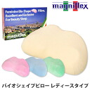 Magniflex バイオシェイプピロー women's type (55 x 35 x 7 cm) magniflex / pillow / pillow / bio shape pillow