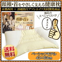 Health pillow namikoshi pillow basic model Kyoto Nishikawa domestic cervical & neck support ( approximately 43 x 63 cm ) with self-acupressure Guide
