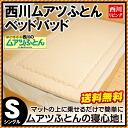 H. Nishikawa and many futon bed pad Nishikawa domestic body pressure dispersion ムアツベッド pad (white) single size 97 x 195 x 3.5 cm fs3gm