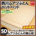 H. Nishikawa and many futon bed pad Nishikawa domestic body pressure dispersion mats ved pad (plain) semi-double size 120 × 195 × 3.5 cm