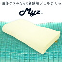 ジェルトロン domestic ジェルトロンピロー pillow Myz maize ( somewhat lower-standard ) 60 x 33 cm / shoulder