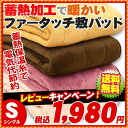 Thermal heat processing heating or vertucci Microfiber kneeling pad WASHABLE! Single 100 × 205 cm somebody blanket kneeling pad solid color