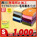East West Nanjing River anti-static Microfiber blanket kneeling pad 10 color electrification prevention processing single-size (100 x 205 cm) somebody Nishikawa paving pad corners with rubber