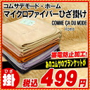 COMSA Nishikawa and Showa Nishikawa comusa de mode Microfiber rug 100 x 70 cm static electricity prevention processing hanging blankets / blankets / rug(hizakake)