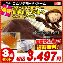 COMSA Nishikawa / Showa Nishikawa COMESA de mode hanging blankets, ハーフケート, throw colored 3-point set electrostatic prevention processing blanket / blanket / bags