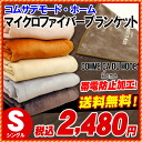 COMSA Nishikawa and Showa Nishikawa comusa de mode Microfiber blanket blanket single 140 × 200 cm static electricity prevention processing hanging blankets / blankets