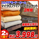 Blanket / blanket fs3gm where prevention of コムサ Nishikawa / Showa Nishikawa コムサデモードマイクロファイバーブランケット blanket single 140*200cm static electricity processing takes it