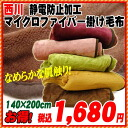 Nishikawa and blankets [early %] Nishikawa-electric protection Microfiber blanket blanket ( blanket ) flat yarn used by soft touch electrostatic prevention processing single size, ( 140 × 200 cm ) Microfiber blanket