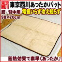 I only spread it in the soft feel by a heat storage effect in Nishikawa / Tokyo Nishikawa sense of heat blanket sense of heat pad surface micro fiber and am warm! Electric energy saving & Eco who is not necessary! (90*70cm) beige fs3gm for Tokyo Nish
