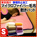 Nishikawa / blankets / Microfiber kneeling pad system electric Microfiber blanket kneeling pad 10 color electrostatic prevention processing single size ( * note throw blanket is not so sure. )
