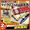 Is warm; and the children are two pieces of delight ♪ Tokyo Nishikawa static electricity prevention micro fiber blanket checked pattern set blanket prevention of static charge processing single size mail order Rakuten, too