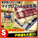 Prevention of Tokyo Nishikawa static electricity micro fiber blanket checked pattern blanket prevention of static charge processing single size