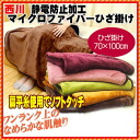 Soft-touch electrostatic prevention processing in Nishikawa-electric prevention Microfiber throw blanket flat yarn ( 70 x 100 cm ) mini blanket rug(hizakake) / ヒザ掛け / blanket