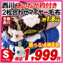 교토 니 시카와/니 시카와 칼라와 2 개의 적응 따뜻한 마이어 담요 (싱글 140 × 200cm) 담요/다시 주머니/담요/침구/blanket