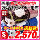 Kyoto Nishikawa collar with two laminated heating or Meyer blanket single-140 x 200 cm