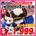 Kyoto Nishikawa, Nishikawa collar with two matching warm blankets Meyer ( single 140 × 200 cm ) blanket / somebody / blankets / bedding /blanket