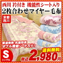 Kyoto Nishikawa and Nishikawa collar with Prism processing & with static electricity prevention safe! Volume 2-fit warm blankets Meyer ( single: 140 × 200 cm ) blanket / somebody / blankets / bedding /blanket