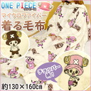 Wear a one piece chopper Micro Fiber blankets (blankets with sleeves) about 130 x 160 cm ONE PIECE