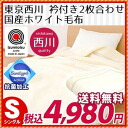 Sleep lovers white blanket domestic East 66 River / Nishikawa anti-bacterial deodorant finishing collar with 2 piece suit アクリルマイヤー blanket ( single: 140 × 200 cm ) white blankets / blankets / bedding /blanket