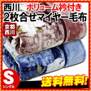 Nishikawa / blankets / blankets saving Kyoto Nishikawa / Nishikawa was plump finish collar with 2 pieces and enough volume Meyer blanket ( singles: 140 cm x 200 cm ) blankets / blankets / somebody / bedding /blanket