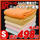 Available in 6 colors solid color size Micro-Fiber blanket ( 140 × 200 cm ) throw blanket