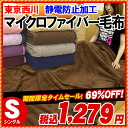 Tokyo Nishikawa system train prevention micro fiber blanket blanket static electricity prevention processing single size