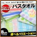 Choose from 3 Design towel 60 x 120 cm ( dot pattern and check pattern and stripe pattern)