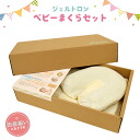 ジェルトロン pillow doughnut + biscuit-baby pillow ( baby pillow ) set ジェルトロン pillow / stiff neck / children / kids / baby