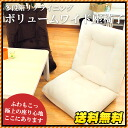 Legless chair Lycra inning / waffle / high background / seat chair / legless chair / recommended fs3gm relaxedly extremely-thick domestic spaciously big size