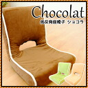 "Folding compact low-elasticity material use legless chair ""chocolate"" plain fabric mail order Rakuten"
