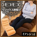 "Up to 13 phases of three places of bulky relaxation legless chair ""Anju"" Lycra inning angle adjustment possibility Lycra inning / seat chair / legless chair / recommended mail order Rakuten"